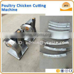 Chicken cutter machine of chicken meat cutting machine for sale